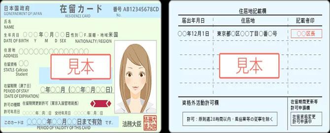 Thẻ My Number – quản lý mã số cá nhân 12 số